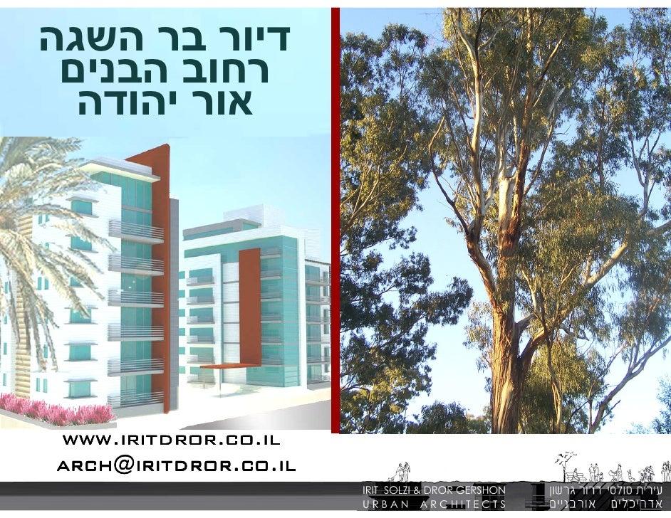 Abnim street or yeuda urban design_irit solzi dror gershon architects