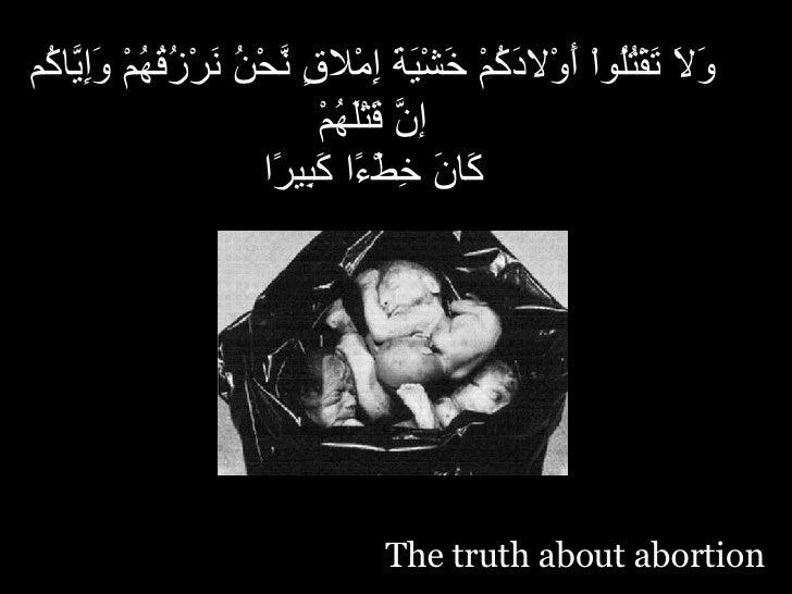 The truth about abortion وَلاَ تَقْتُلُواْ أَوْلادَكُمْ خَشْيَةَ إِمْلاقٍ نَّحْنُ نَرْزُقُهُمْ وَإِيَّاكُم إنَّ قَتْلَهُمْ...