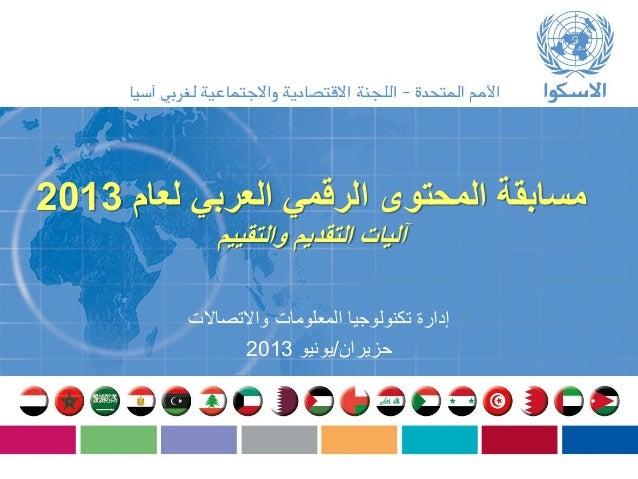 لعام العربي الرقمي المحتوى مسابقة2013والتقييم التقديم آلياتواالتصاالت المعلومات تكنولوجٌا إدارةحز...
