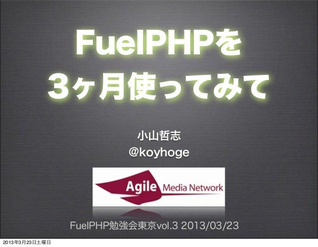 FuelPHPを3ヶ月使ってみて
