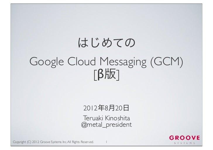 About GCM