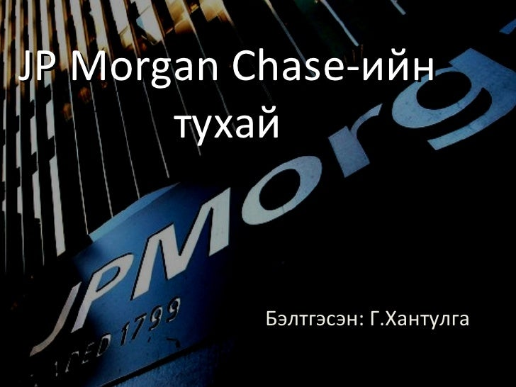 About Jp Morgan Chase