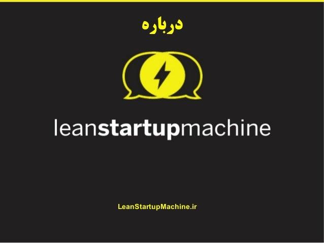 درباره Lean Startup Machine
