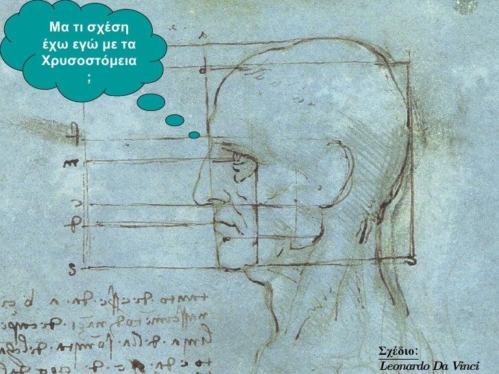 Σχέδιο : Leonardo Da Vinci Μα τι σχέση έχω εγώ με τα Χρυσοστόμεια;