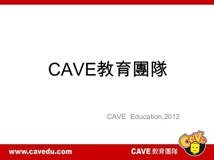 CAVE教育團隊   CAVE Education,2012