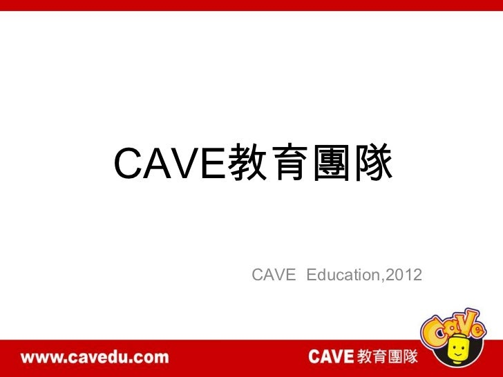 About cave 2012