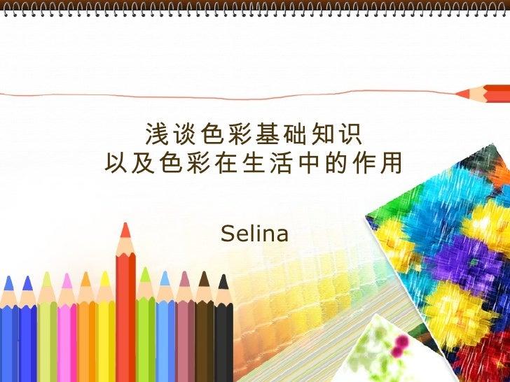浅谈色彩基础知识 以及色彩在生活中的作用 Selina