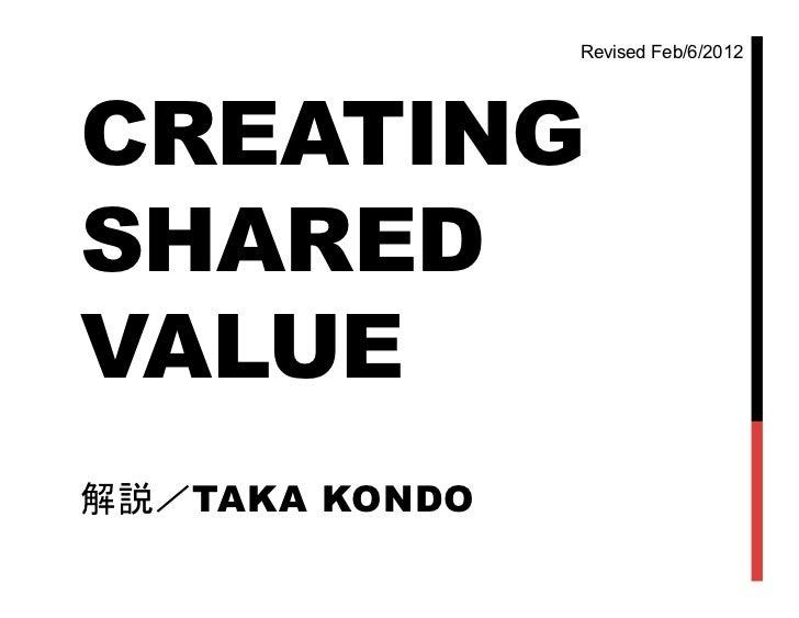 Revised Feb/6/2012CREATINGSHAREDVALUE解説/TAKA KONDO