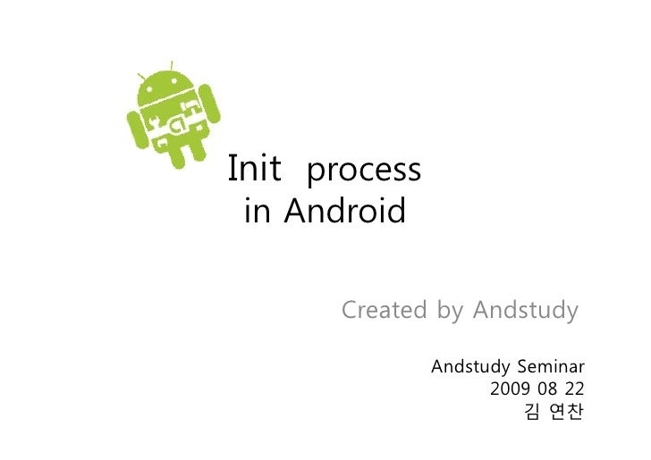 About Init In Android By Andstudy