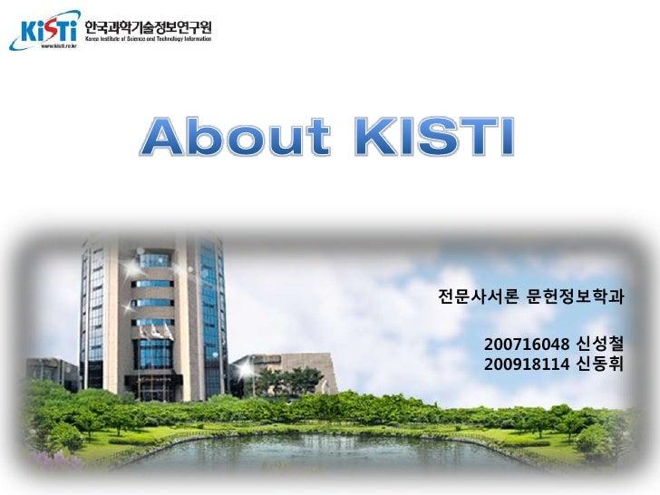 About kisti