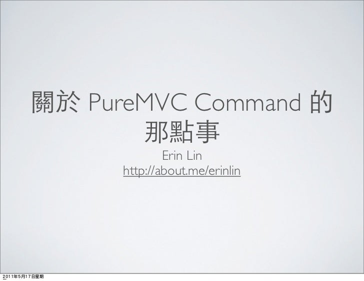 關於 PureMVC Command 的       那點事              Erin Lin      http://about.me/erinlin