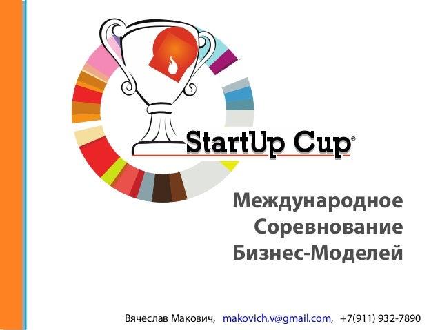 Международное Соревнование Бизнес-Моделей Вячеслав Макович, makovich.v@gmail.com, +7(911) 932-7890