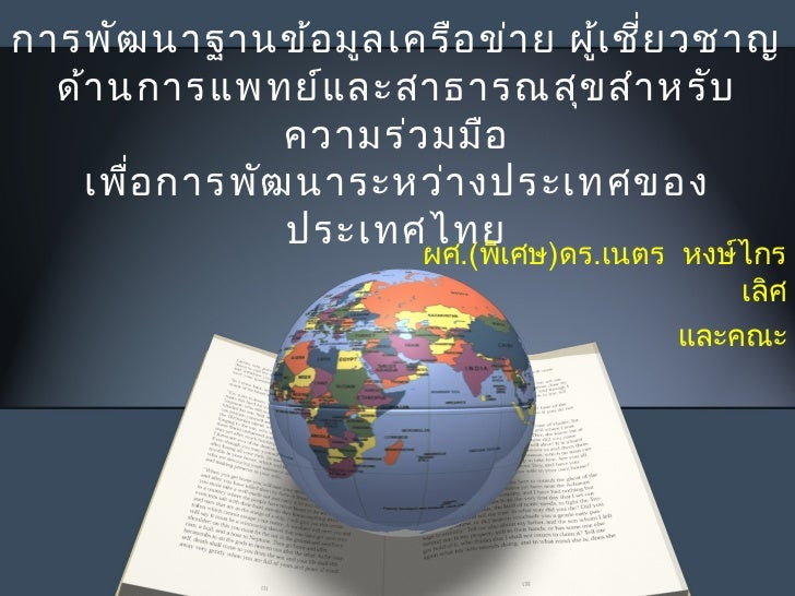 About thaihealthexperts2