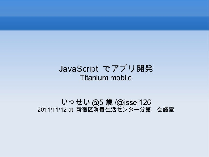 About Titanium Mobile