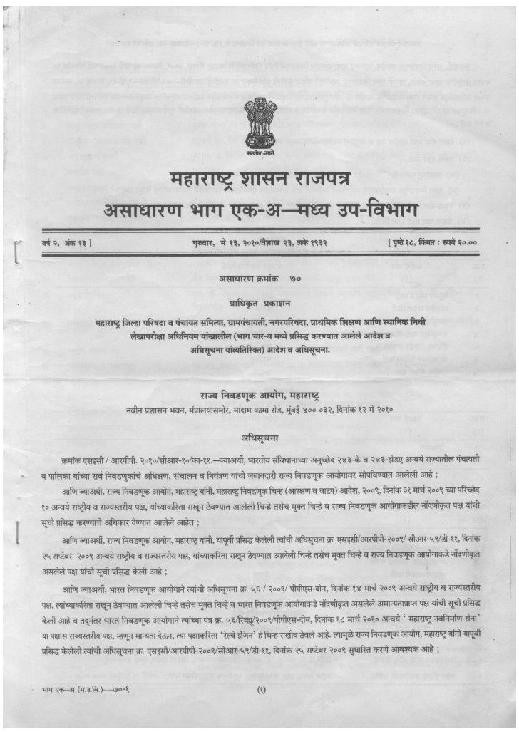 Maharashtra Shasan Rajpatra