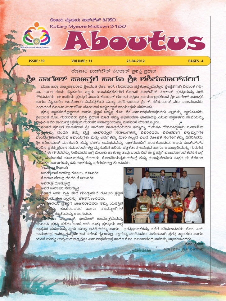 ISSUE : 39                   VOLUME : 31                            25-04-2012                                  PAGES - 4 ...