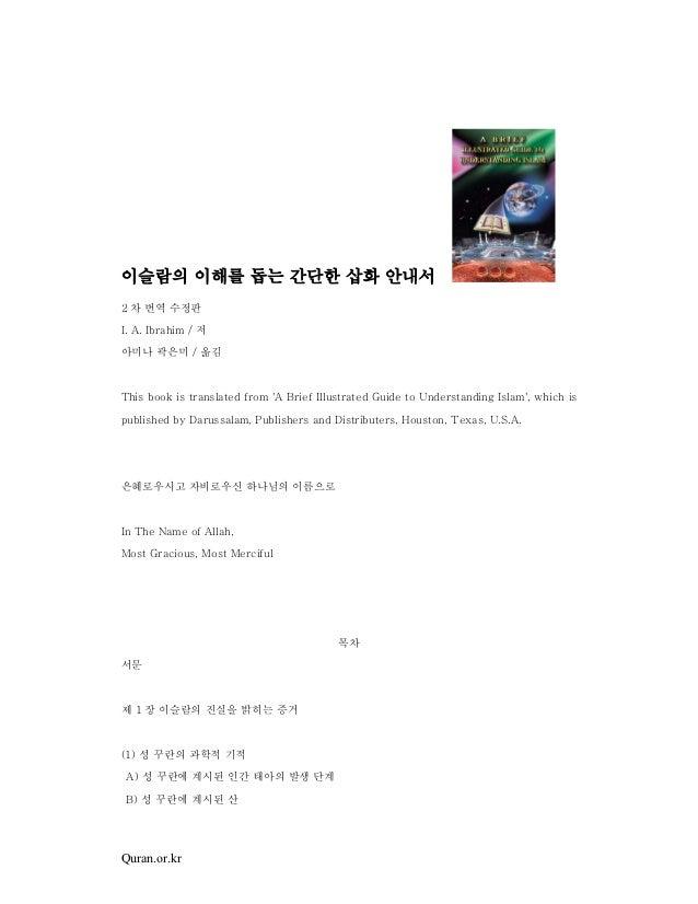 이슬람의 이해를 돕는 간단한 삽화 안내서2 차 번역 수정판I. A. Ibrahim / 저아미나 곽은미 / 옮김This book is translated from A Brief Illustrated Guide to Und...