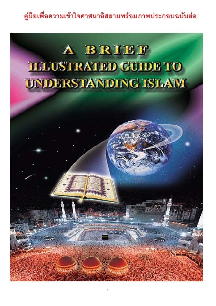คูมือเพื่อความเขาใจศาสนาอิสลามพรอมภาพประกอบฉบับยอ                         1