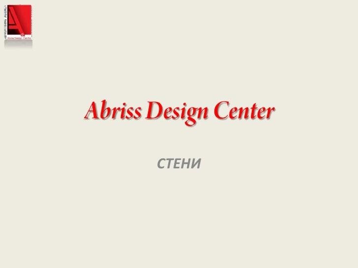 Abriss Design Center Outdoor