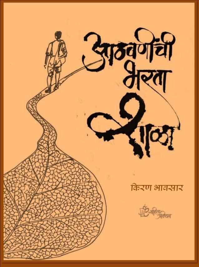 Essay Book In Marathi Pdf