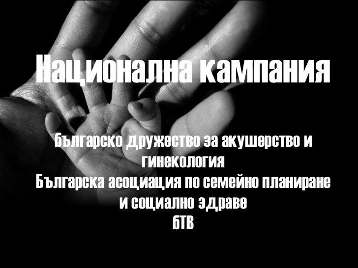 Национална кампания българско дружество за акушерство и гинекология Българска асоциация по семейно планиране и социално зд...