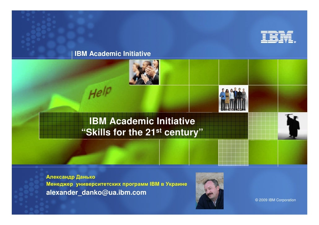 "IBM Academic Initiative ""Skills for the 21st century"""