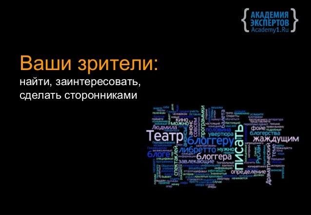 Ваши зрители:  найти, заинтересовать,  сделать сторонникамиЛеонид Бугаевоснователь Академии экспертов