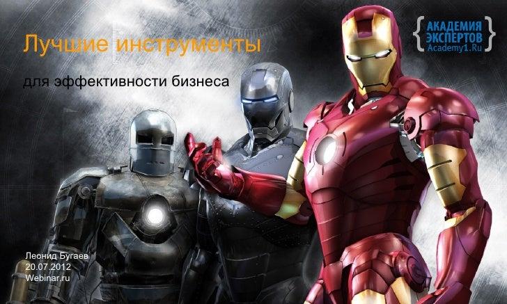 Лучшие инструментыдля эффективности бизнесаЛеонид Бугаев20.07.2012Webinar.ru