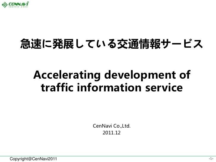 急速に発展している交通情報サービス          Accelerating development of           traffic information service                        CenNav...