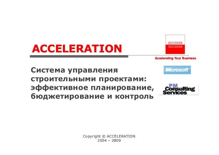 ACCELERATION                                     Accelerating Your BusinessСистема управлениястроительными проектами:эффек...