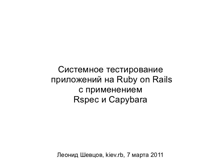 Системное тестирование  приложений на Ruby on Rails с применением Rspec и Capybara