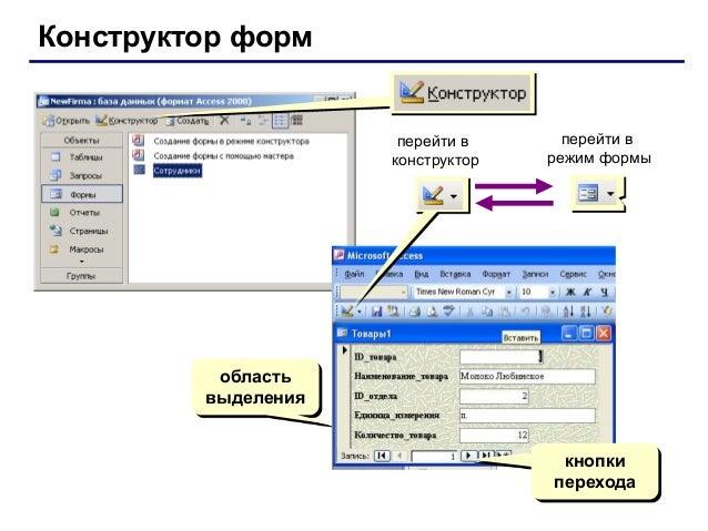 Связанных форм в access