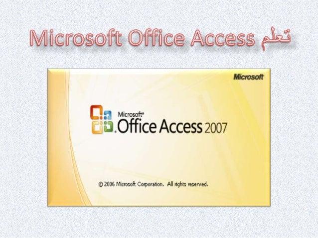 تعلم  Microsoft Access 2007 p.p