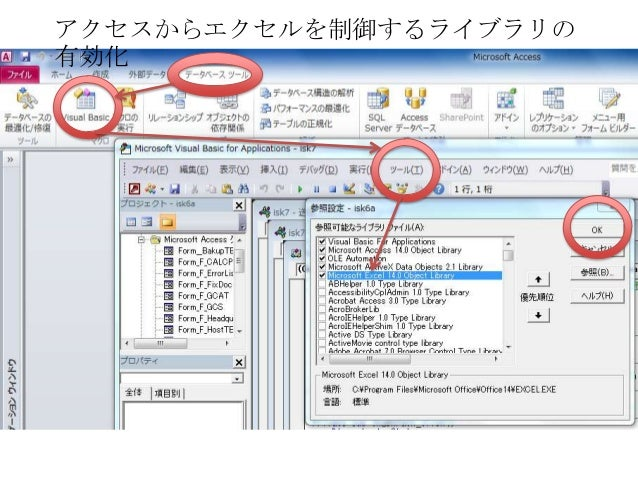 Access で Excel ファイルの操作を行う為のライブラリ設定