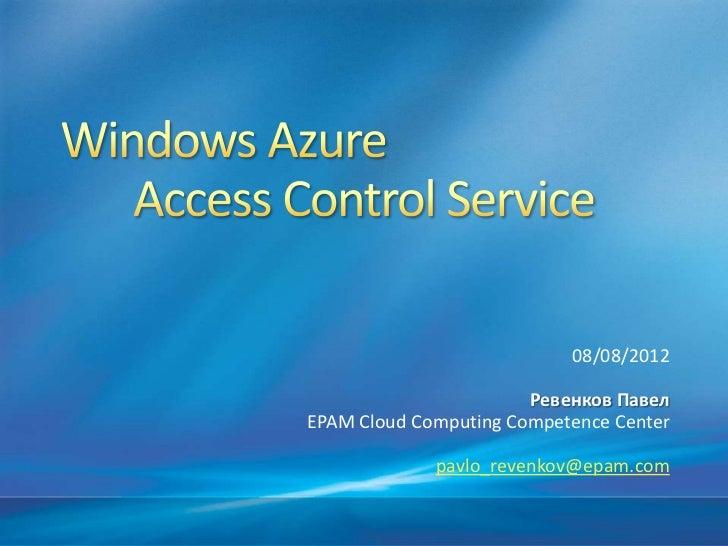 Windows Azure Access Control Service