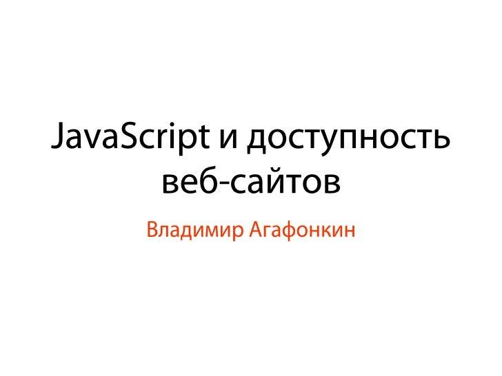 JavaScript и доступность веб-сайтов<br />Владимир Агафонкин<br />