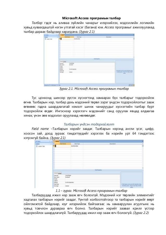 Microsoft Access програмын талбар Талбар гэдэг нь аливаа зүйлийн чанарыг илэрхийлэх, мэдээллийн логикийн хувьд хуваагдашгү...