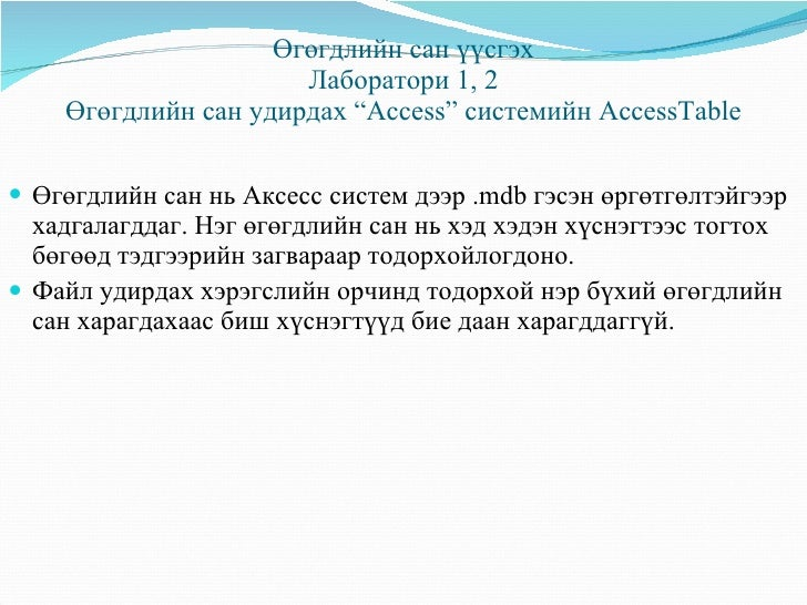Access Table