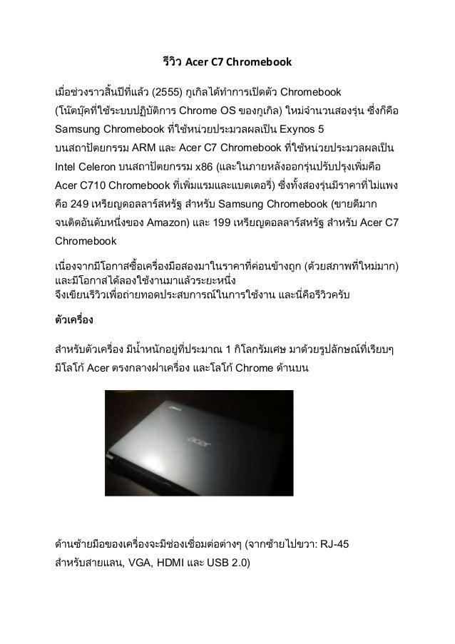 รีวิว Acer c7 chromebook