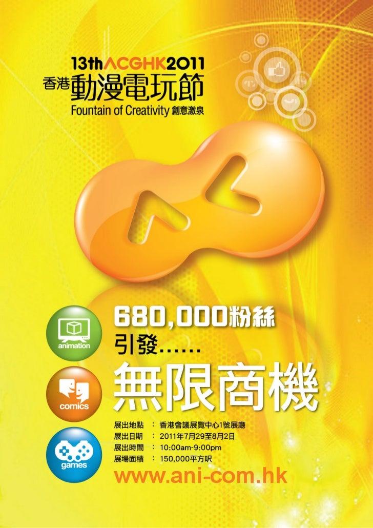 ACGHK 2011 Chinese