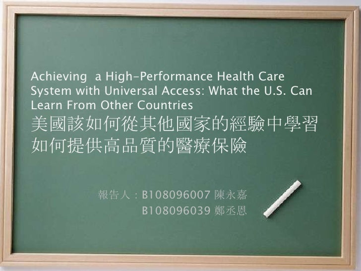 Achieving  A High Performance Health Care System With Universal