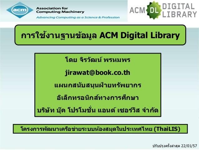 ้ การใชงานฐานข้อมูล ACM Digital Library โดย จิรว ัฒน์ พรหมพร jirawat@book.co.th แผนกสน ับสนุนฝายทร ัพยากร ่  ์ ึ อิเล็กทรอ...