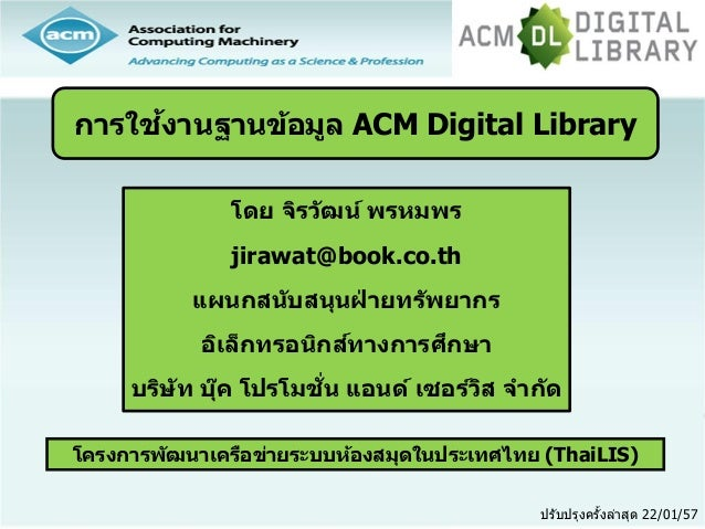 Acm digital library 2014