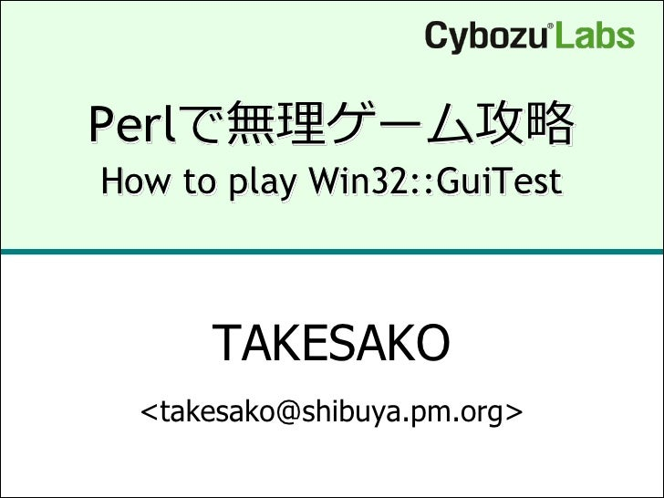Perlで無理ゲーム攻略How to play Win32::GuiTest      TAKESAKO  <takesako@shibuya.pm.org>