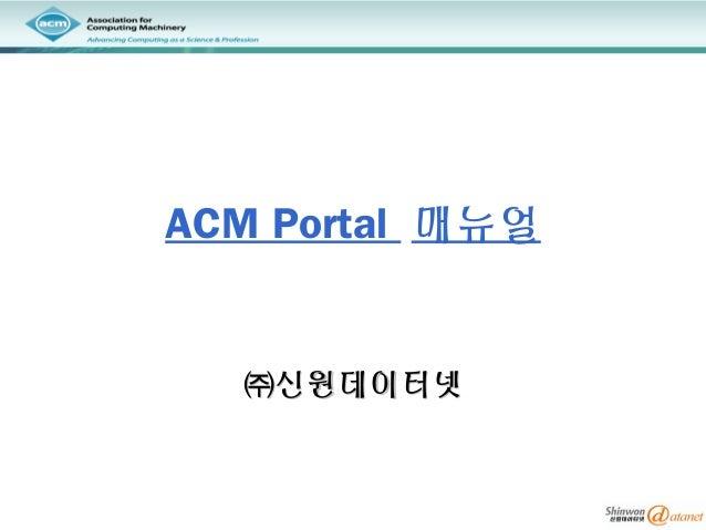 ACM Portal 매뉴얼㈜신원데이터넷㈜신원데이터넷
