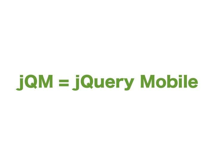 #acmscampKM jQuery Mobileとa-blog cmsのこと