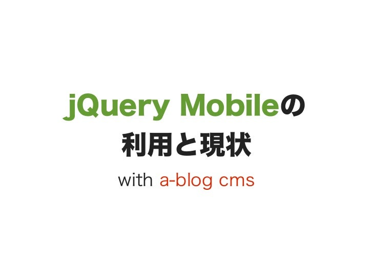 jQuery Mobile   iPhone                 HTMLhttp://havelog.ayumusato.com/develop/javascript/e177-jquery-mobile-sample.htmlj...