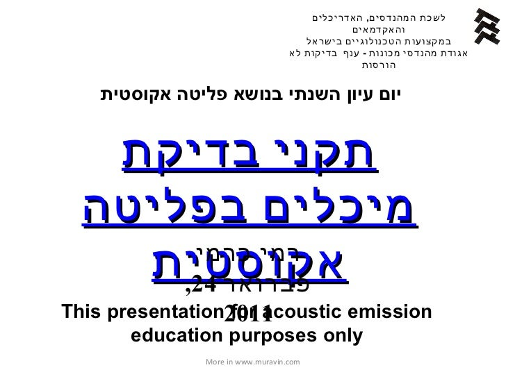 Acoustic emission testing of pressure vessel   asme section v, asnt - 24 feb 2011