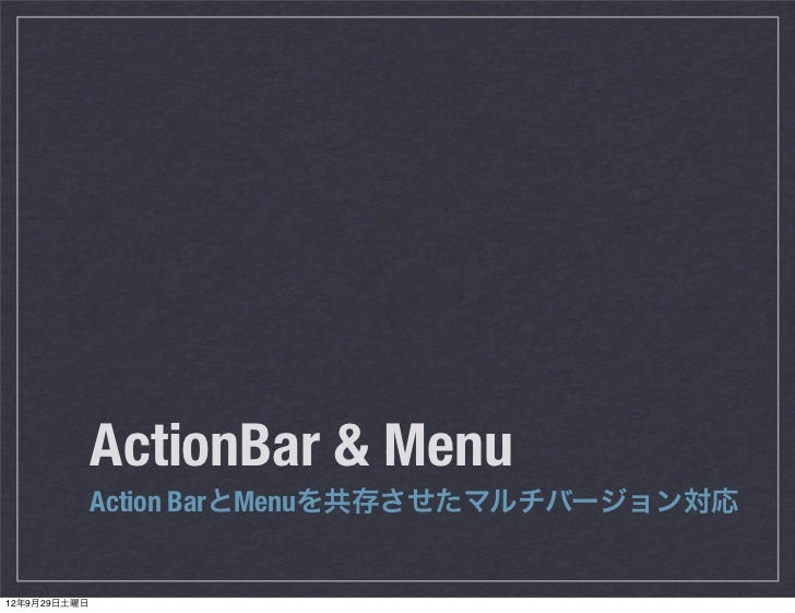 Action Bar and Menu