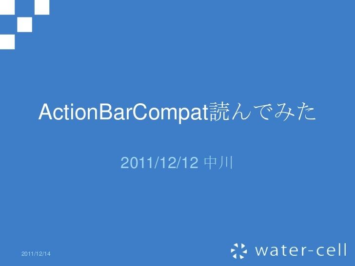 Action Bar Compat読んでみた